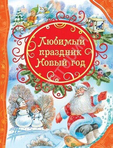 ВЛС. Любимый праздник Новый Год