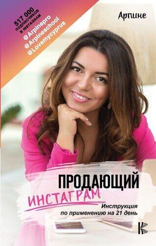 Арпине: Продающий Инстаграм. Инструкция по применению на 21 день