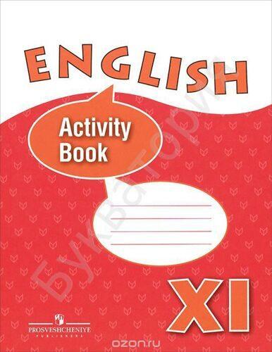 Рабочая тетрадь Английский язык 11 класс \ English XI: Workbook Афанасьева О.В., Михеева И.В., Баранова К. М.