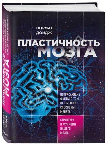 Норман Дойдж: Пластичность мозга. Потрясающие факты о том, как мысли способны менять структуру нашего мозга