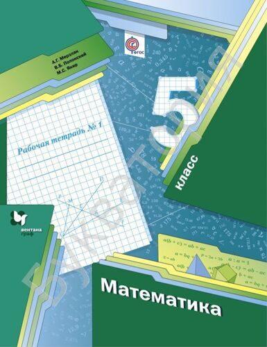 Рабочая тетрадь №1 Математика 5 класс Мерзляк А.Г., Полонский В.Б., Якир М.С.