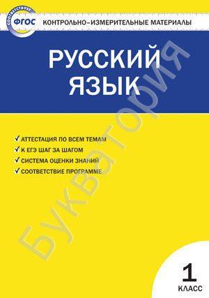 Контрольно-измерительные материалы. Русский язык. 1 класс Позолотина И.В.