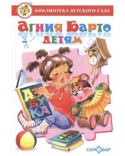 Самовар. Агния Барто детям. Сборник