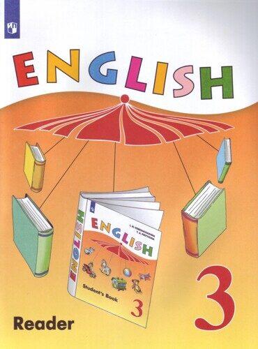 Книга для чтения Английский язык 3 класс / English 3: Reader Верещагина И. Н., Притыкина Т. А.