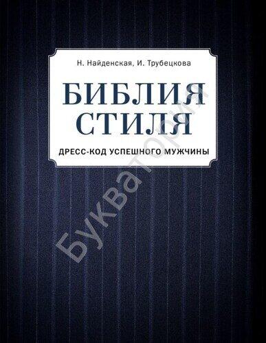 Найденская, Трубецкова: Библия стиля. Дресс-код успешного мужчины