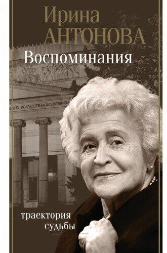 Ирина Антонова: Воспоминания. Траектория судьбы