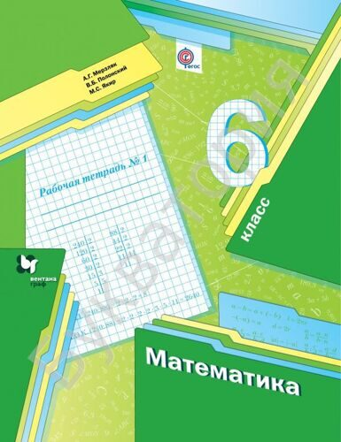 Рабочая тетрадь №1 Математика 6 класс Мерзляк А.Г., Полонский В.Б., Якир М.С.