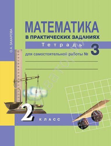 Математика в практических заданиях. 2 класс. Тетрадь №3 для самостоятельной работы ФГОС Захарова О.А.