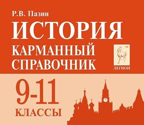 История. 9-11 классы. Карманный справочник Пазин Р. В.