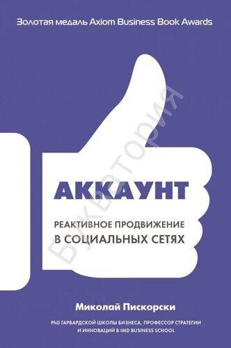 Миколай Пискорски: Аккаунт. Реактивное продвижение в социальных сетях