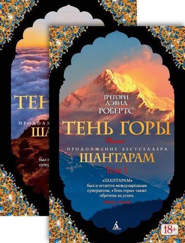 Грегори Робертс:  Шантарам-2. Тень горы (в 2-х томах) (комплект)