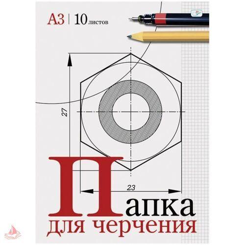 Папка для черчения ArtSpace 10л, А3, без рамки, 160г/м2, арт. Пч10А3_025