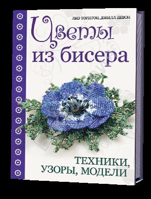 Цветы из бисера: техники, узоры, модели