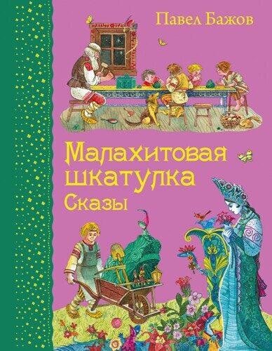 Павел Бажов: Малахитовая шкатулка. Сказы