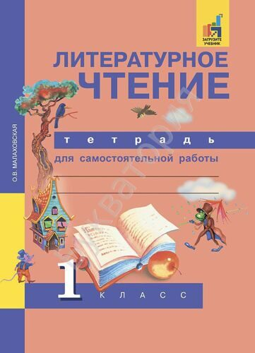 Литературное чтение 1 класс. Тетрадь для самостоятельной работы Малаховская О.В.