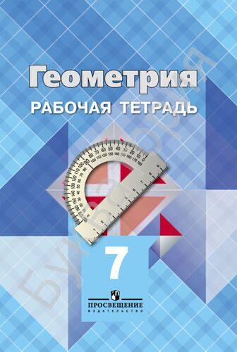 Рабочая тетрадь Геометрия 7 класс Атанасян Л.С., Бутузов В.Ф., Глазков Ю.А.