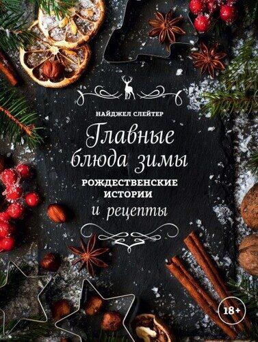 Найджел Слейтер: Главные блюда зимы. Рождественские истории и рецепты (со специями)