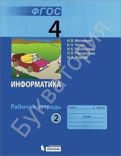 Информатика 4 класс Рабочая тетрадь Часть 2 Матвеева Н.В. *2014 г.
