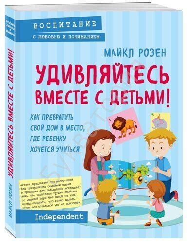 Майкл Розен: Удивляйтесь вместе с детьми! Как превратить свой дом в место, где ребенку хочется учиться