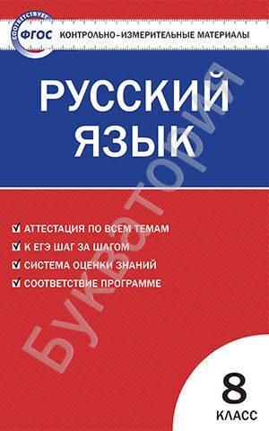 Контрольно-измерительные материалы. Русский язык. 8 класс Егорова Н.В.