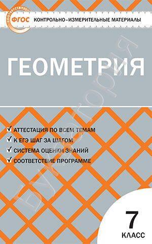 Контрольно-измерительные материалы. Геометрия. 7 класс Гаврилова Н.Ф.
