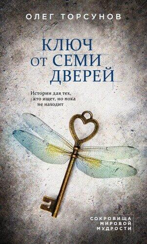 Олег Торсунов: Ключ от семи дверей. Истории для тех, кто ищет, но пока не находит