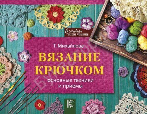 Татьяна Михайлова: Вязание крючком