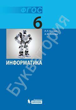 Информатика. 6 класс. Учебник Босова Л.Л., Босова А.Ю. *2014 г.