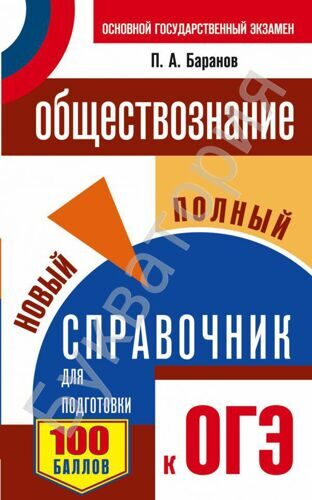 ОГЭ ОБЩЕСТВОЗНАНИЕ Новый полный справочник для подготовки к ОГЭ Баранов П.А.
