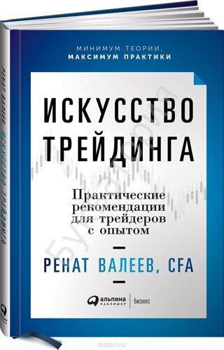 Ренат Валеев: Искусство трейдинга. Практические рекомендации для трейдеров с опытом