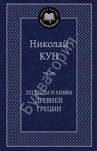 Николай Кун: Легенды и мифы Древней Греции