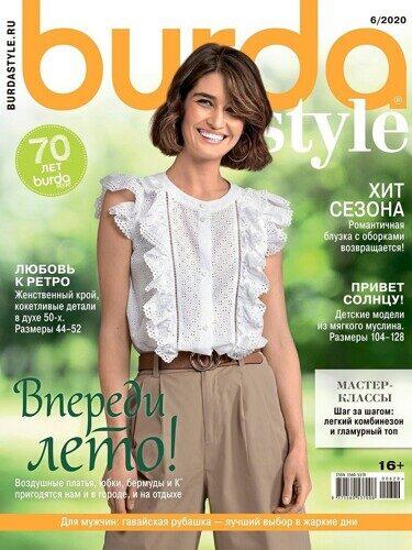 Журнал «Burda» 06/2020