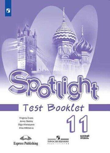 Контрольные задания Английский язык 11 класс \ Spotlight 11: Test Booklet Афанасьева О.В., Дули Д.