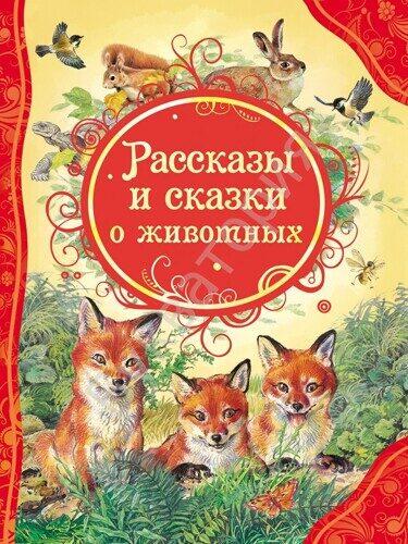 ВЛС. Рассказы и сказки о животных