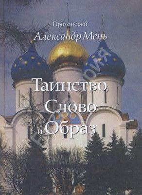 Александр Мень: Таинство, Слово и Образ