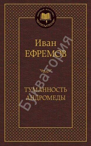 Иван Ефремов: Туманность Андромеды