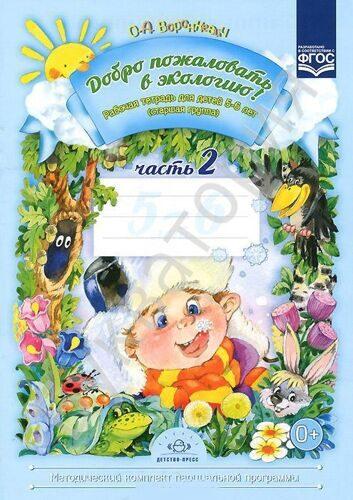 Добро пожаловать в экологию! Рабочая тетрадь Часть 2 для детей 5-6 лет Старшая группа Воронкевич О.А.