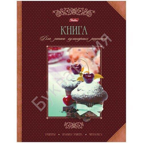 """Книга для записи кулинарных рецептов, 96 листов, А5 """"Лакомка"""", арт. 96КК5A_11834"""