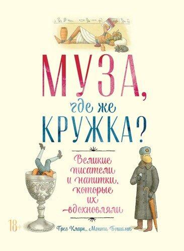 Грег Кларк: Муза, где же кружка? Великие писатели и напитки, которые их вдохновляли.