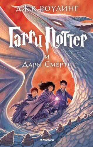 Дж.К. Роулинг: Гарри Поттер и Дары Смерти. Книга 7
