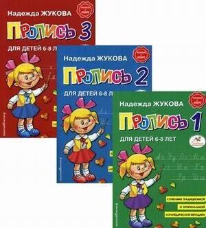Прописи №1, 2, 3 для детей 6-8 лет (комплект из 3 книг) Жукова Н.С.