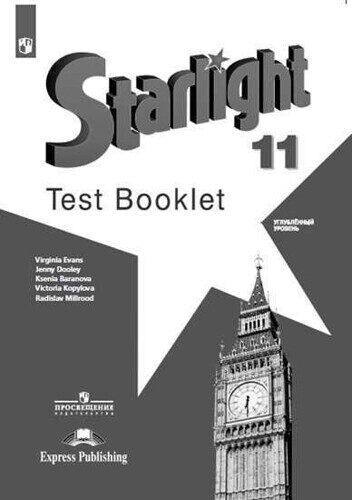 Контрольные задания Английский язык 11 класс \ Starlight 11: Test Booklet Баранова К.М., Дули Д., Копылова В.В. и др.