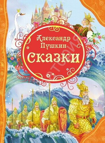 ВЛС. Александр Пушкин: Сказки