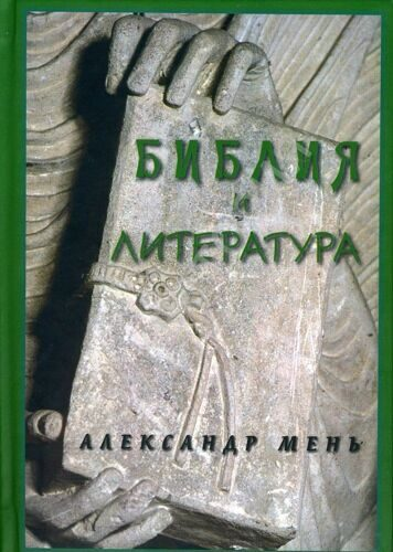 Александр Мень: Библия и литература