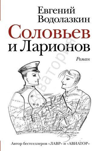 Евгений Водолазкин: Соловьев и Ларионов