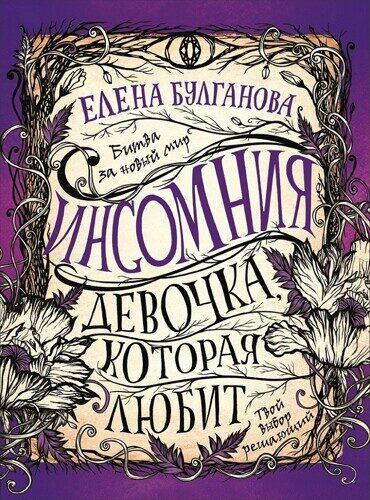 Елена Булганова: Инсомния. 3. Девочка, которая любит.