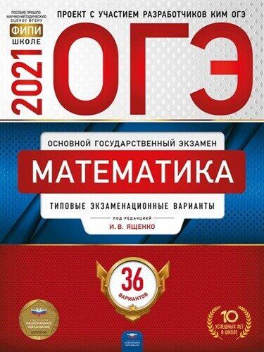 ОГЭ 2021. Математика. Типовые экзаменационные варианты: 36 вариантов Ященко И.В. *ФИПИ*