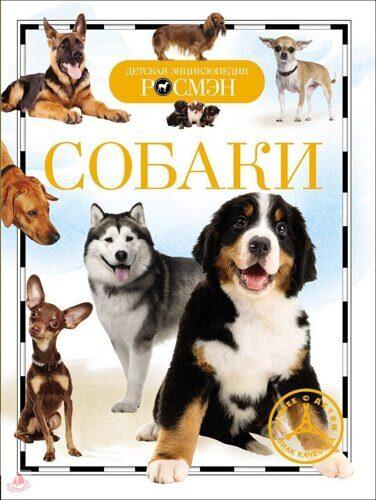 ДЭР. Собаки