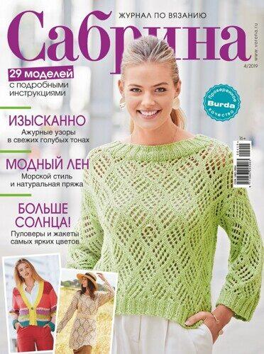 "Журнал ""Сабрина"" 04/2019"