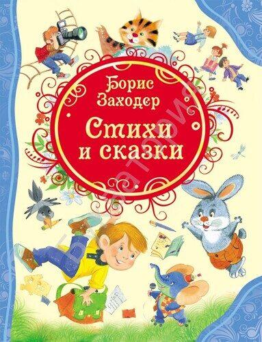 ВЛС. Борис Заходер: Стихи и сказки